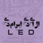 دیود نورانی LED